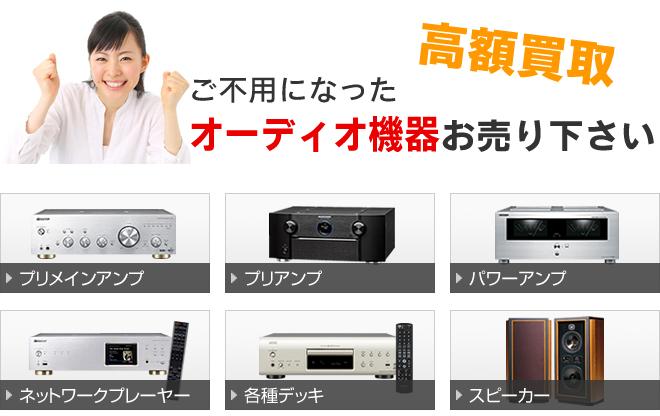 ご不用になったオーディオ機器お売り下さい!高額買取!