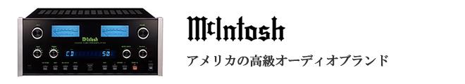 マッキントッシュ
