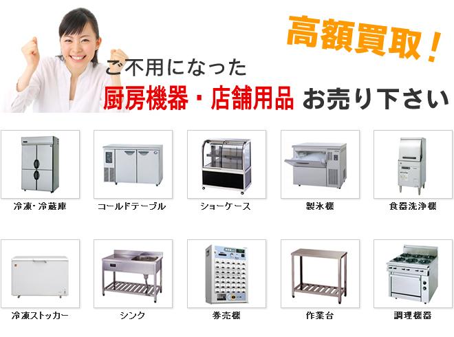 ご不用になった厨房機器・店舗用品お売り下さい!高額買取!
