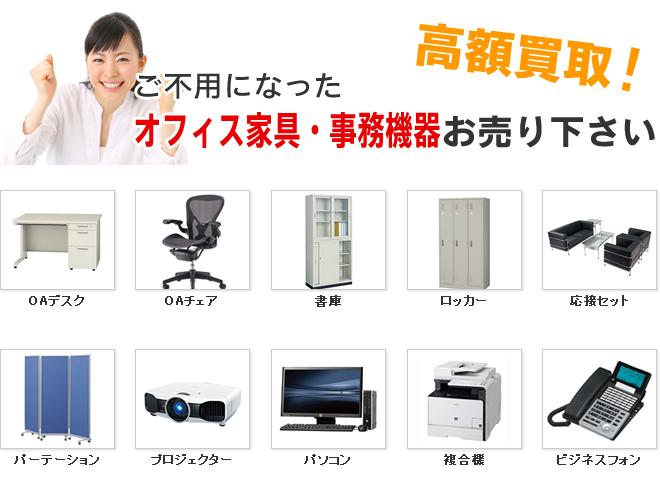 ご不用になったオフィス家具・事務機器お売り下さい!高額買取!