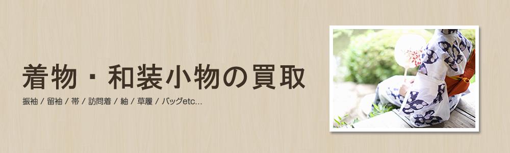top_kimono_img