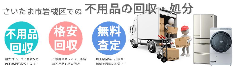 top_iwatsuki