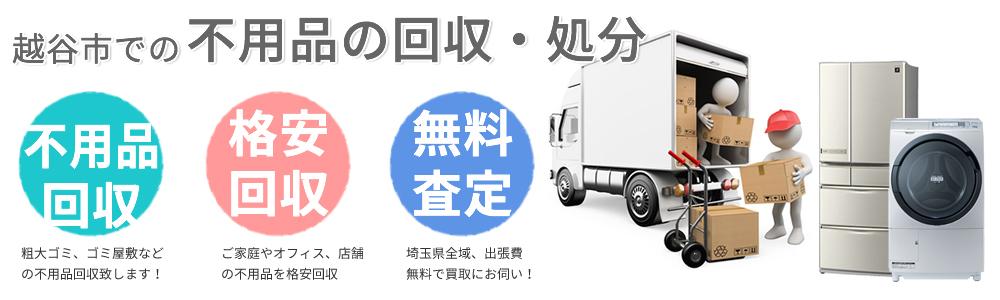 top_koshigaya