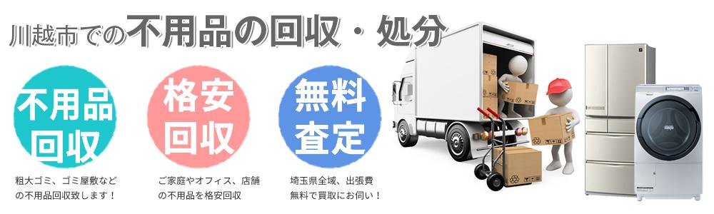top_kawagoe