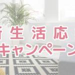 shinseikatu_campain